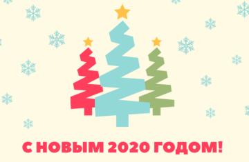 С новым 2020 годом