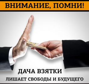 STOP - КОРРУПЦИЯ